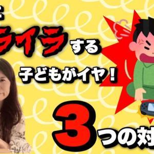 ゲームにイライラする子どもがイヤ! 3つの対処法【YouTubeライブ】