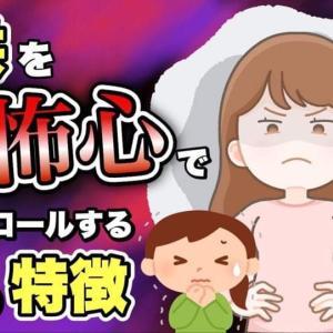 """子どもを""""恐怖心""""でコントロールする親の特徴!【YouTubeライブ】"""