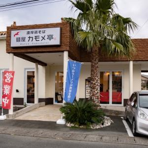 浜松でワンコイン朝ラーバイキング!「麺屋カモメ亭」