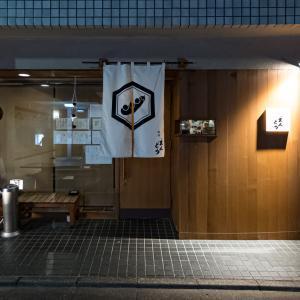 厳選された日本酒と季節が感じられる料理が美味しい和食店「仙川 えんどう」