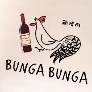朝挽きの新鮮な国産鶏が味わえる!『個室鶏ワインビストロ ぶんがぶんが 渋谷店』