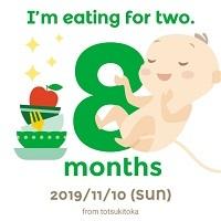 2人目妊娠:28w / 8カ月