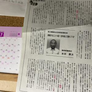 本田さんに捧ぐ。残り134日
