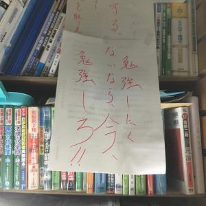 勉強したくないなら、今、勉強しろ!残り9日