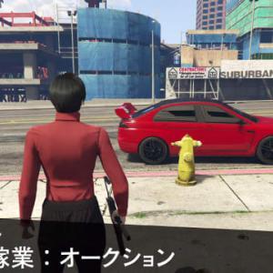 GTA5オンライン:プレミアム・デラックス回収稼業 簡単攻略