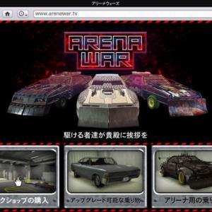 GTA5オンライン:アリーナウォーズ アップデート