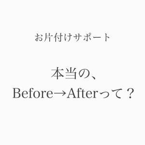 お片付け事例:Before→After は、スッキリしたらそれで良いのか?~師匠の言葉を痛感~