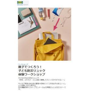 IKEA Familyメンバー様対象!!  親子で楽しく学ぶ!子供防災リュック講座 募集開始