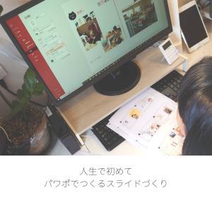 こもれび日和 最年少講師(12才)オンライン講座デビューした日!