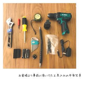 DIY工具入れの収納