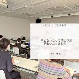 尼崎市 オトナのまなびバル: 【子ども講師による、ねこねこ防災講座!!】開催、何をしようか決めま