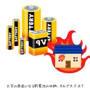 火事になる? 危険な乾電池の収納 してませんか?