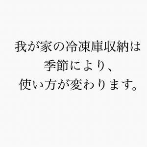 夏 専用の、冷凍庫収納は【カラスと防災対策】に良いらしい!?
