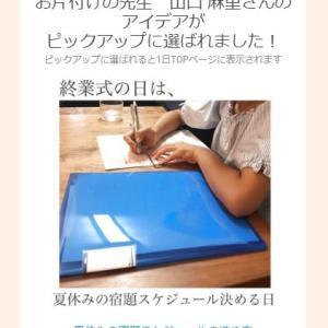 暮らしニスタ:ピックアップに選ばれました♪(^^)夏休みの宿題スケジュール管理の効果があった点!