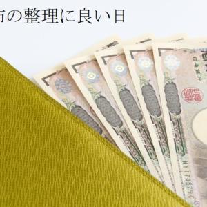 お財布の整理に良い日に、お手入れしたら 早速ご利益ありました♪