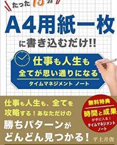 8月2、3、4日 3日間限定で、オススメのタイムマネジメント本が無料購読できちゃいます♪