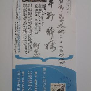 福瀬餓鬼         4月1日から札幌で個展