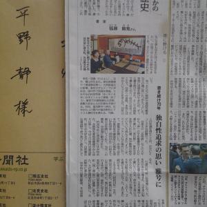 福瀬餓鬼      北海道新聞―私のなかの歴史―に掲載される!