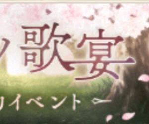 ガチャ記録【シノアリス】ギルドボックスガチャ〜桜花ノ歌宴〜