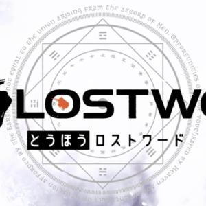 【東方LOSTWORD】新ゲーム初めてました。