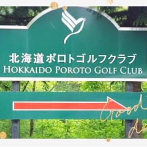 今日はゴルフ場記念日〜義母とゴルフ場ランチ〜
