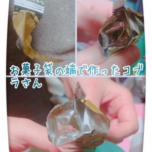 お菓子袋の端っこが、コブラに見えてくる小四のイマジネーション。