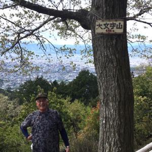 初めての 大文字山⁉️