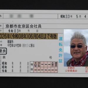 運転免許更新です!