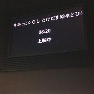 すみっコぐらしの映画観てきました