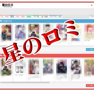漫画海賊版サイト「星のロミ」が出版4社が提訴したぞ!