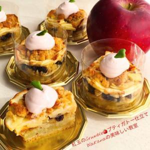 初中級編「リンゴのお菓子レッスン(タルト、パイ、焼き菓子)」のご紹介♪