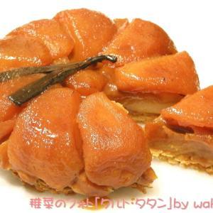 リンゴの伝統菓子講座♪「タルト・タタン、ショソン・オ・ポム、アプフェルシュトルーデル他」ご紹介♪