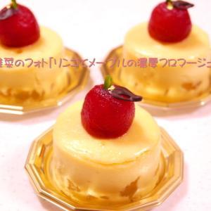 中上級編リンゴのお菓子講座「リンゴとメープルの濃厚フロマージュ、ミルフィーユ・ポム・ショコラ」他