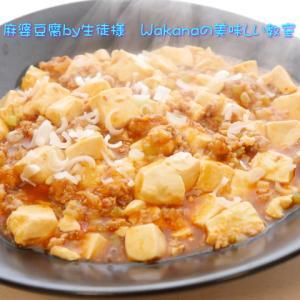 9/19の家庭料理教室「麻婆豆腐、きゅうりとわかめとトマトの中華風サラダ」2メニューマンツーマン
