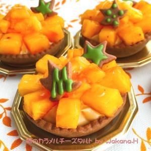 9月下旬頃~11月末頃におススメ♪秋を楽しむ「柿のお菓子」講座のご紹介♪
