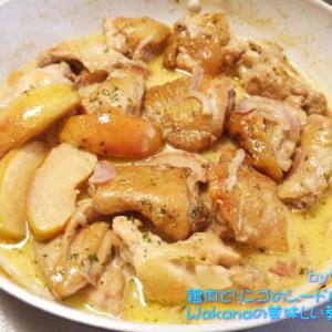 9/22昼の料理教室「鶏肉と林檎のシードル煮込、林檎と蟹とカマンベールのヴェリーヌ」マンツーマン
