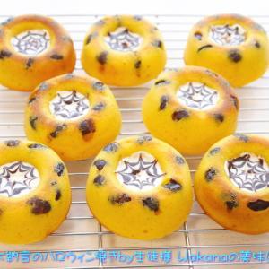本日朝のお菓子教室「南瓜と甘納豆のハロウィン焼き」2メニューマンツーマンレッスン
