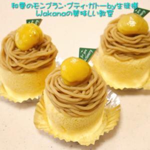 本日昼のお菓子教室「生栗から作る和栗のモンブランケーキ、プティガトー3個」マンツーマンレッスン