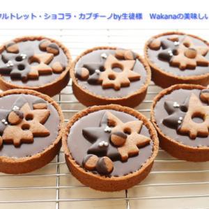 本日朝のチョコレート菓子教室「秋のタルトレット・ショコラ・カプチーノ」マンツーマンレッスン