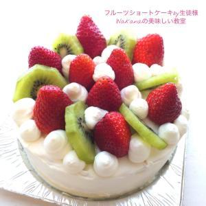 本日朝のお菓子教室「フルーツショートケーキ」マンツーマンレッスン