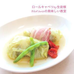 本日昼の家庭料理「ロールキャベツ、キノコと野菜のバルサミコ炒め」マンツーマンレッスン