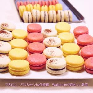 本日昼のフランス菓子教室「マカロン・パリジャン3種類」マンツーマンレッスン