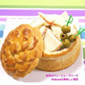 パーティーパン講座~フランスのパン「パン・シュープリーズ」レッスンのご紹介です♪
