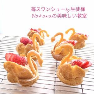 本日昼のお菓子教室「苺スワンシュー、苺パニエ」マンツーマンレッスン