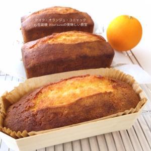 本日朝のお菓子教室「国産オレンジ系柑橘類のケイク・オランジュとマーマレード」マンツーマンレッスン