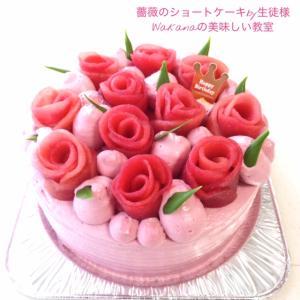 2/25朝のお菓子教室「ラズベリーアップルローズケーキ(薔薇のショートケーキ)」マンツーマン講座