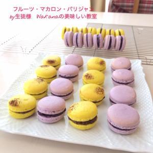 本日朝のフランス菓子教室「フルーツ・マカロン・パリジャン」プライベート個人レッスン