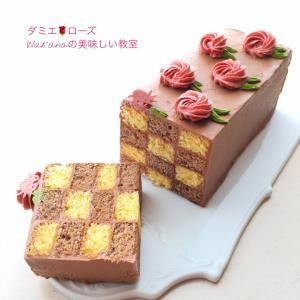 リニューアル!★ダミエ・ローズ★モザイク模様が美しく、味も美味しいバタークリームケーキ