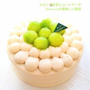 おうちごはん☆お誕生日後夜祭は昼呑みとマイお誕生日ケーキ☆メロンと紅茶のショートケーキ