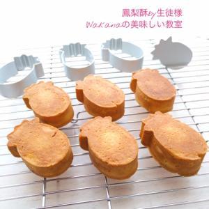 本日の台湾菓子教室「鳳梨酥パイナップルケーキ、香蕉巧力酥バナナチョコケーキ」プライベート個人講座